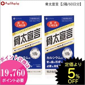 骨太宣言【30日分】×2