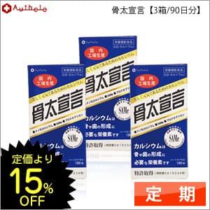 骨太宣言【30日分】×3