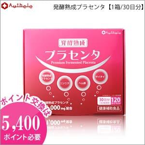 発酵プラセンタ【30日分】