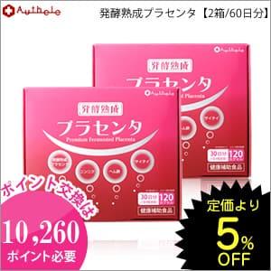 発酵プラセンタ【30日分】×2