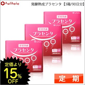 発酵プラセンタ【30日分】×3